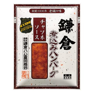 鎌倉ハム富岡商会 鎌倉煮込みハンバーグ(チャツネソース)