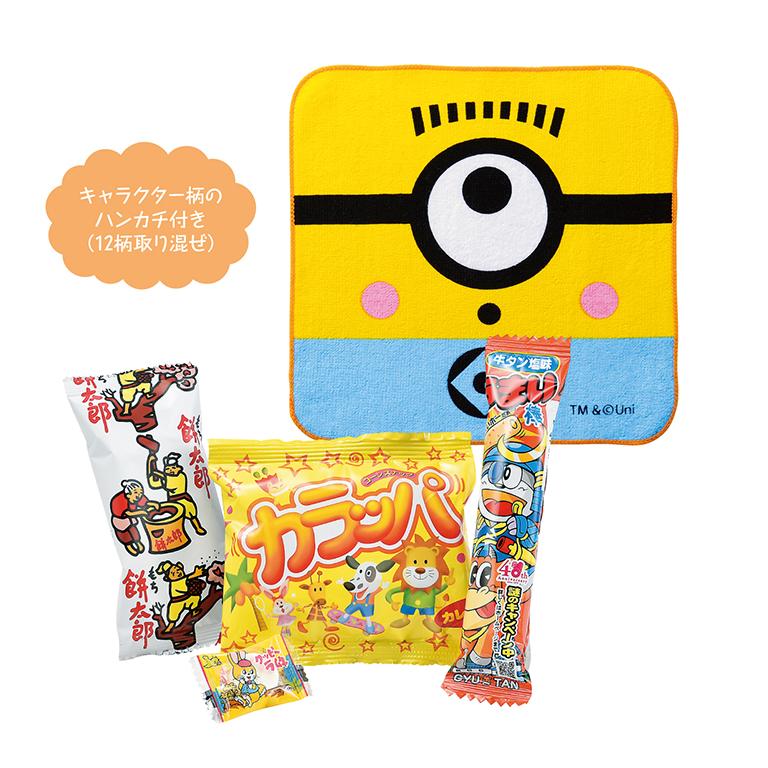 お菓子4点&キャラクターハンカチセット