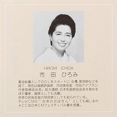 市田ひろみ/雲錦春秋小鉢