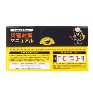 災害対策マスクケース(マスク1枚付)