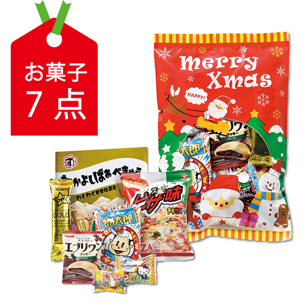メリークリスマスお菓子7点セット