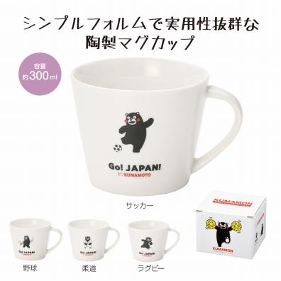 マグカップ(くまモンバージョン)