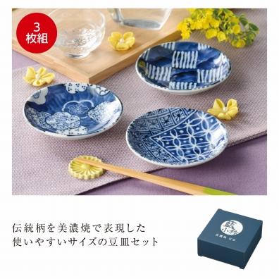 美濃焼 藍小粋豆皿3枚組