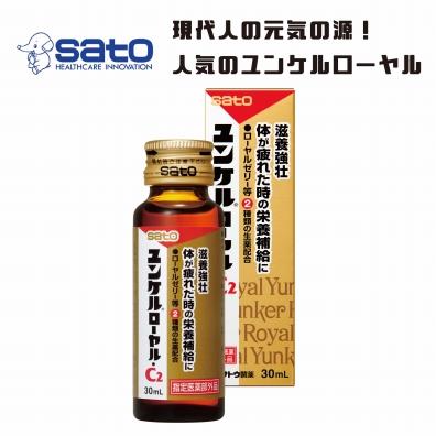 佐藤製薬ユンケル ローヤル・C2