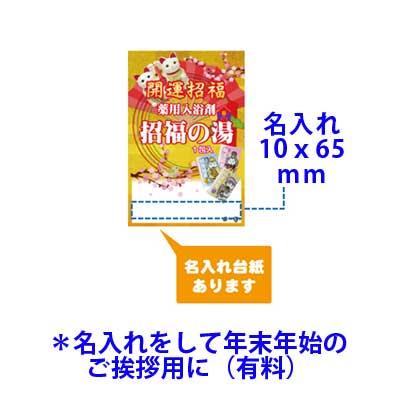 薬用入浴剤 招福の湯1包入