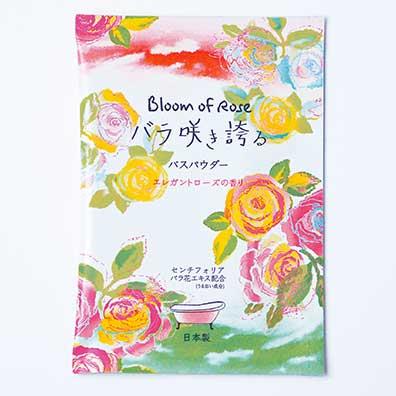 バラ咲き誇る入浴料