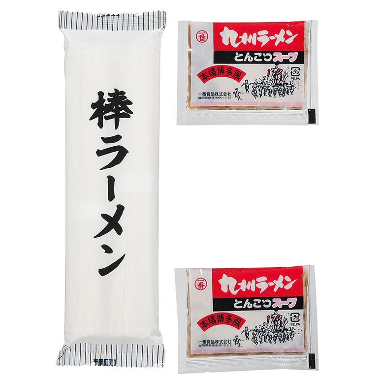 ばり絶品!福岡 博多ラーメン2食組