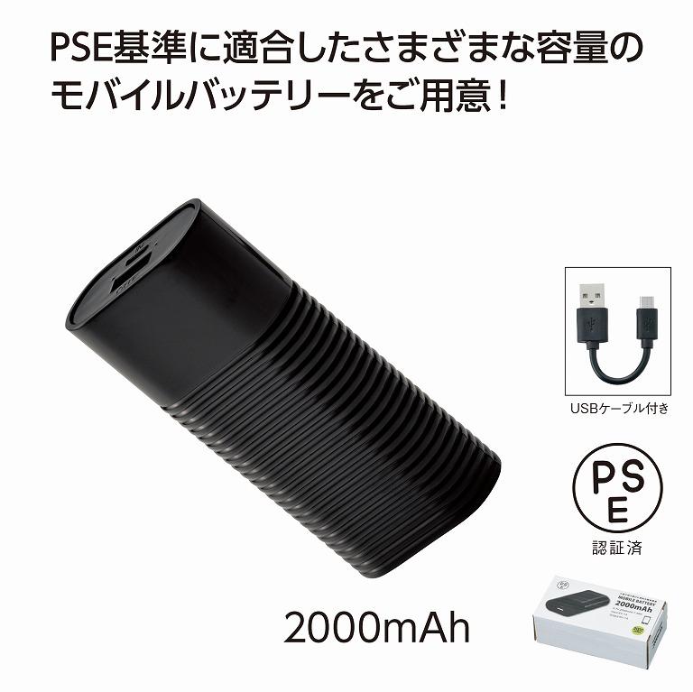 モバイルバッテリー2000mAh