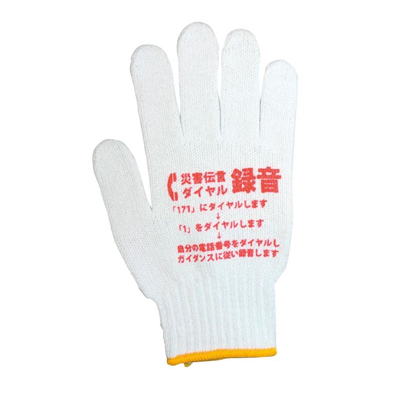 災害伝言ダイヤル すべり止め付手袋