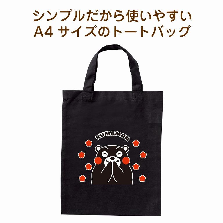 コットンA4バッグ(くまもんVer)