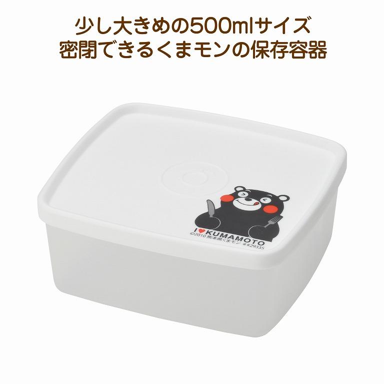くまモンの密閉保存パック500ml