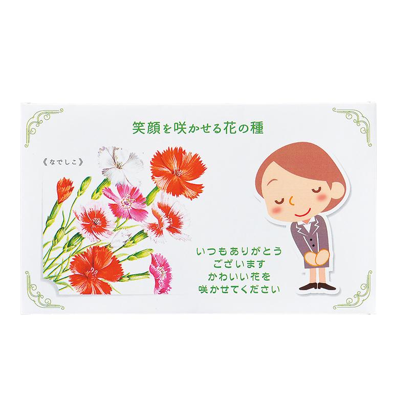 「ありがとう」花の種