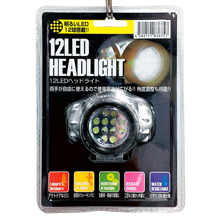 12LEDヘッドライト