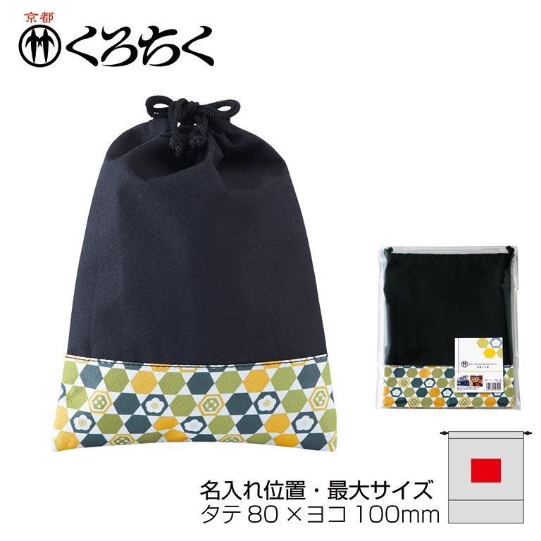 京都くろちく・切替え巾着