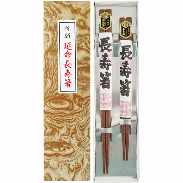 茶木長寿箸セット