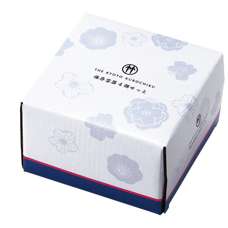 京都くろちく・保存容器4個せっと