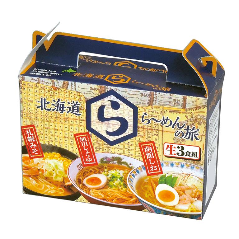 北海道らーめんの旅 生3食組