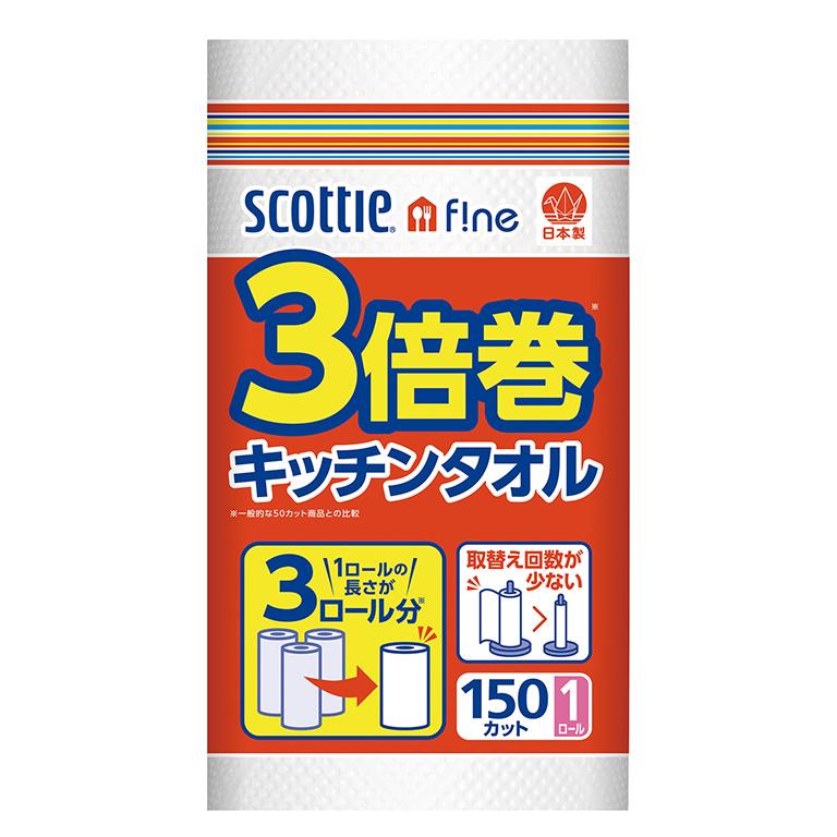 スコッティファイン3倍巻キッチンタオル1ロール(150カット)