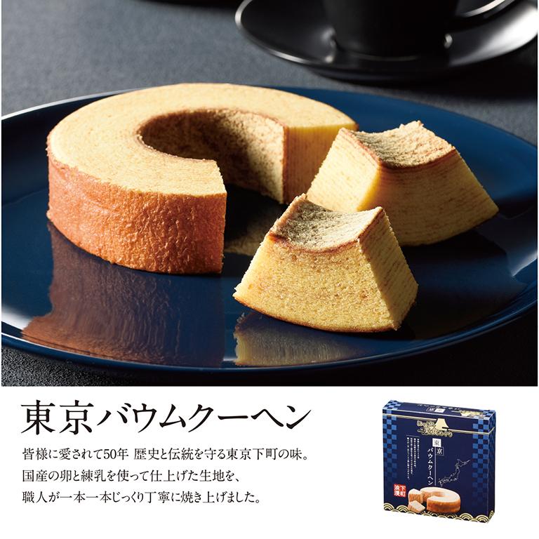 にっぽん美食めぐり 東京バウムクーヘン