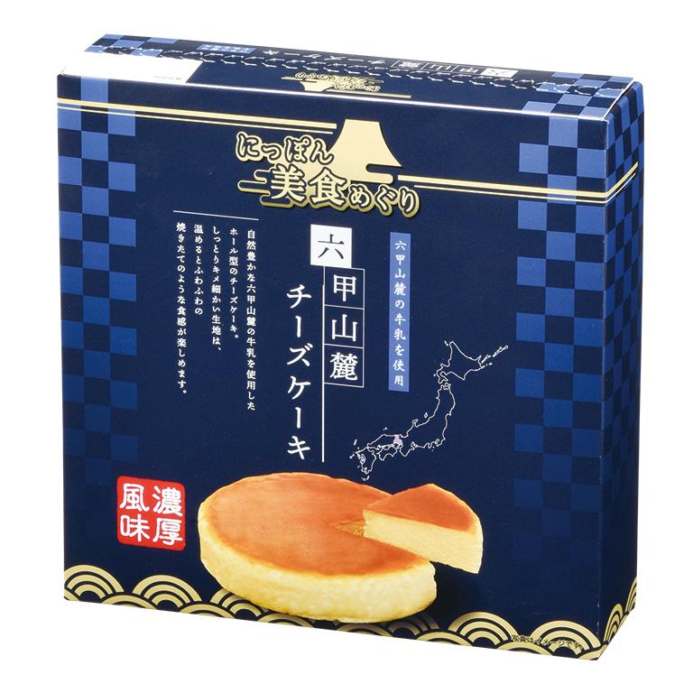 にっぽん美食めぐり 六甲山麓チーズケーキ