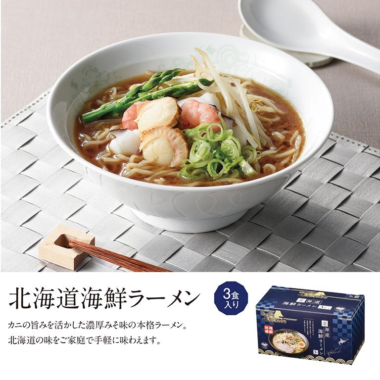 にっぽん美食めぐり 北海道海鮮ラーメン3食入