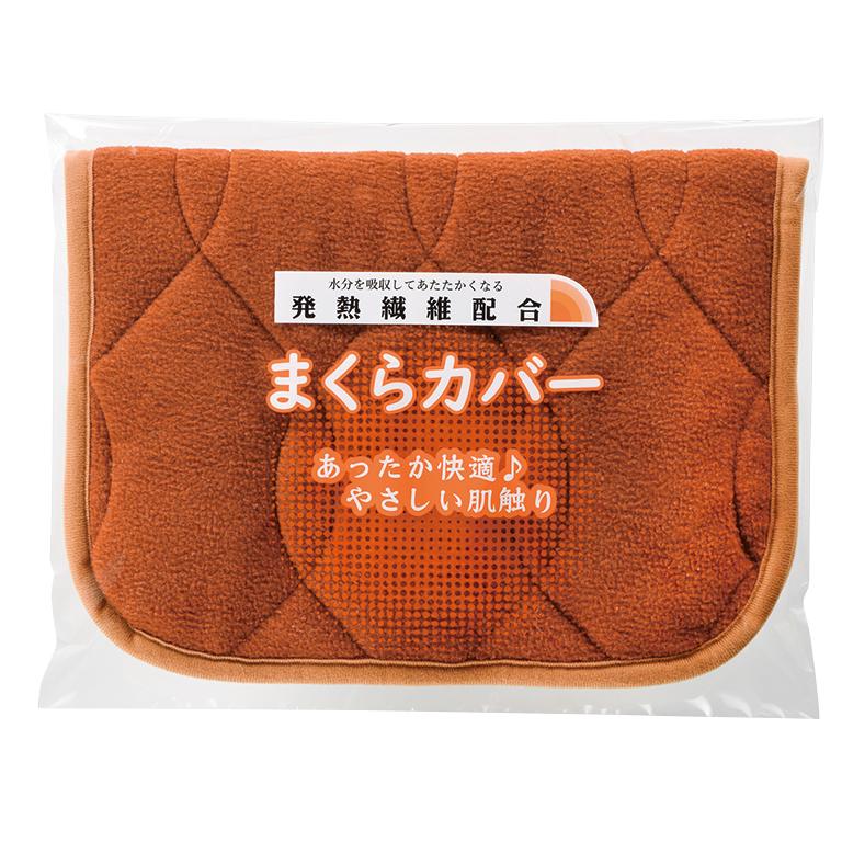 発熱繊維配合 まくらカバー