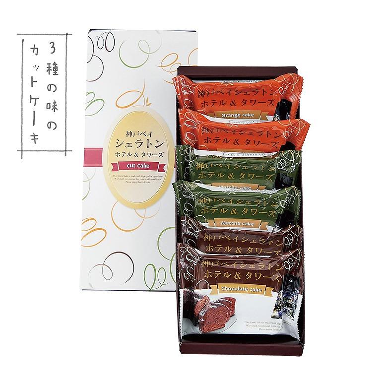 神戸ベイシェラトンホテル&タワーズ カットケーキ6個入
