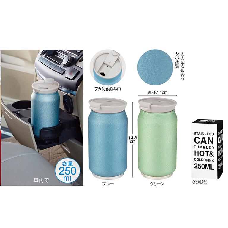 真空ステンレス缶ブラ—250ml1個