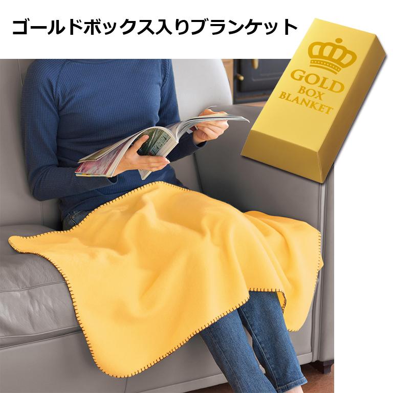 ゴールドボックスブランケット