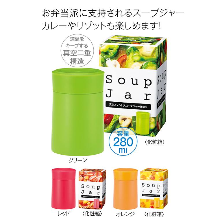 真空ステンレススープジャー280ml 1個
