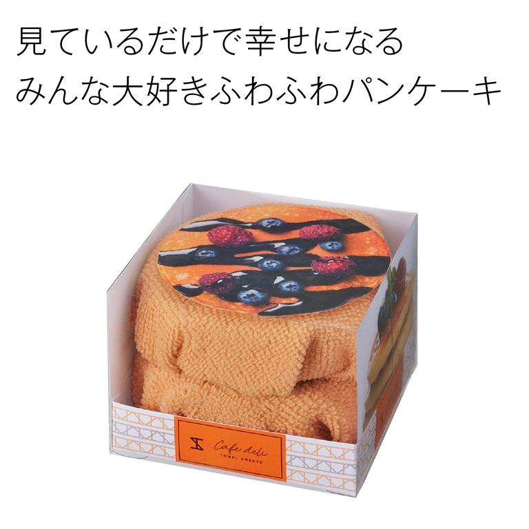CafeDeli ダブルパンケーキタオル