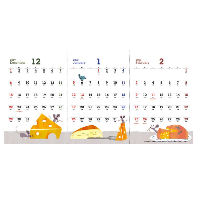 トリプルカレンダー<名入れ代版代無料>