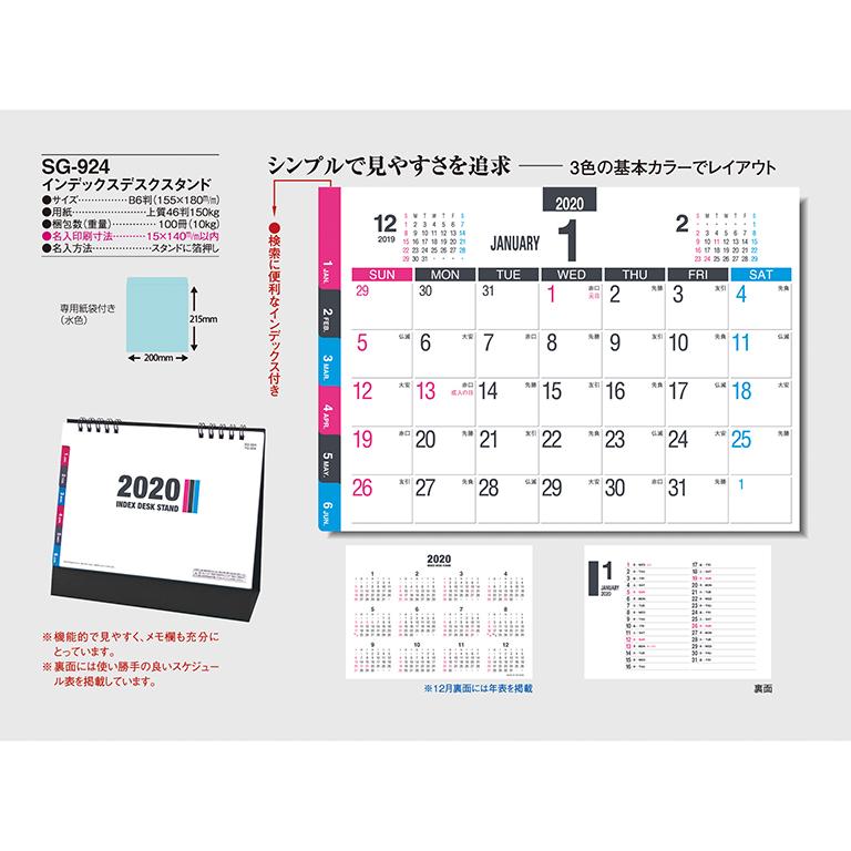 カレンダー インデックスデスクスタンド<名入れ代版代無料>