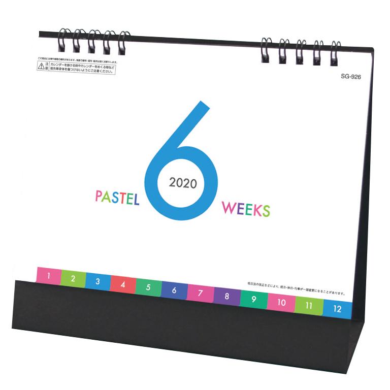 カレンダー パステル6ウィークス<名入れ版代無料>