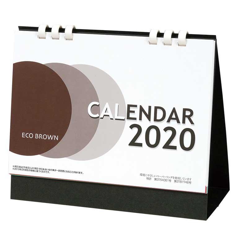 カレンダー2020エコブラウン(小)