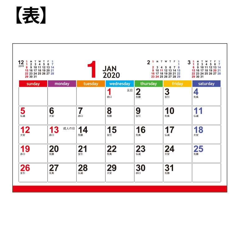 【期間限定特価】卓上カレンダー2020(コンパクト)名入れ代・版代込み!