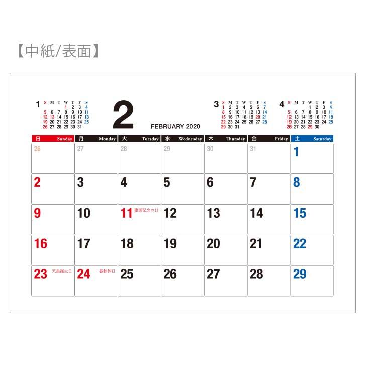 カレンダー2020シンプルデイズ(六曜なし)