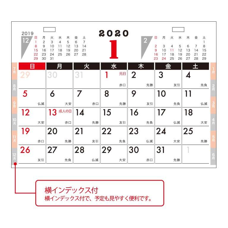 カレンダー2020卓上カレンダー(大)