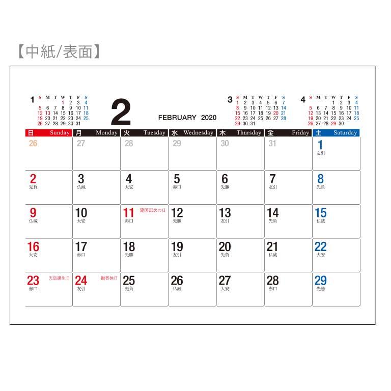 カレンダー2020オフィスメイト