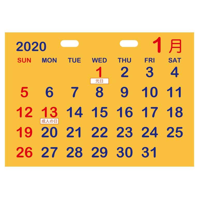 カレンダー2020卓上カレンダー(干支)