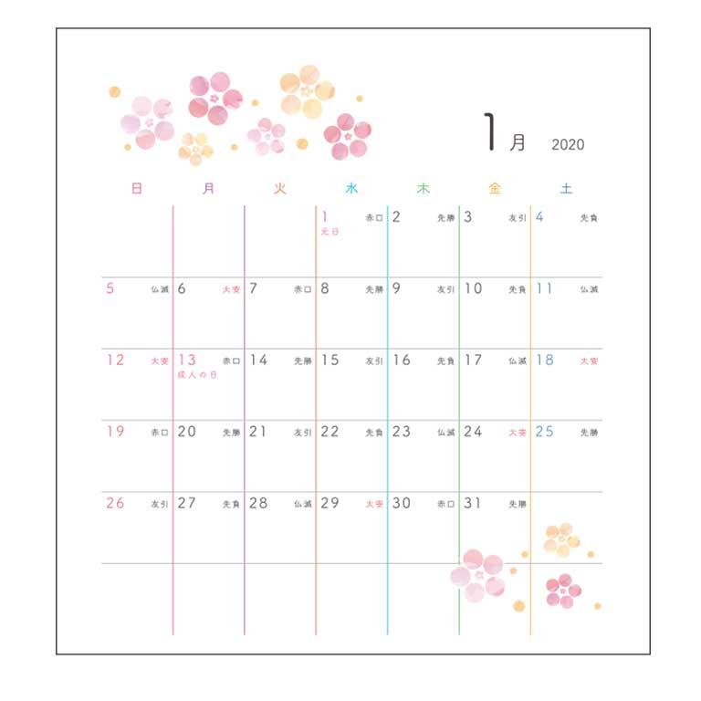 カレンダー2020パステルスケジュール