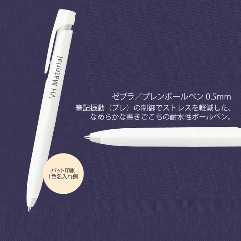 ゼブラ/ブレンボールペン0.5mm