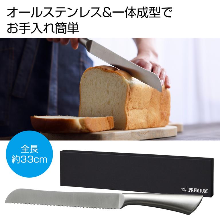 逸品プレミアム 匠のパン切り包丁