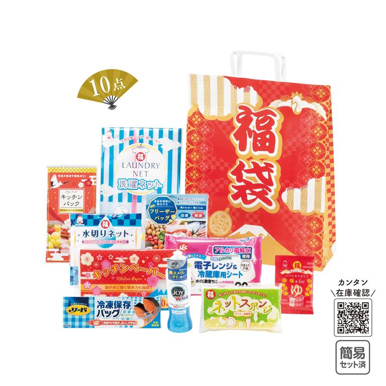 福袋 末広がり日用品10点セット