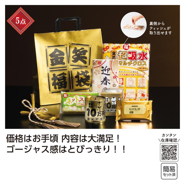 【残りわずか!】金笑福袋 日用品5点セット