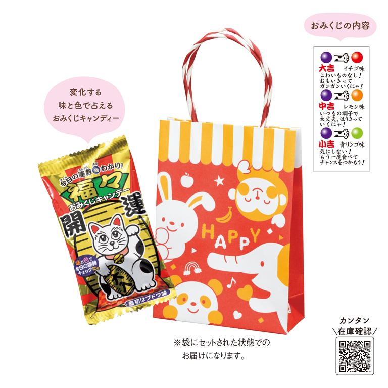 おみくじ飴&プチ袋(アニマル)