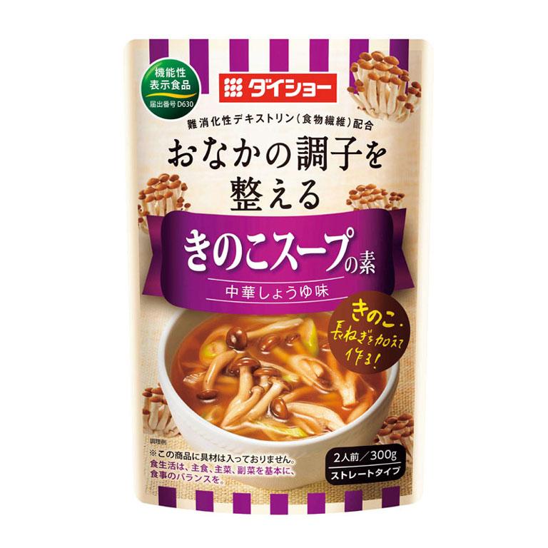 おなかの調子を整えるスープの素