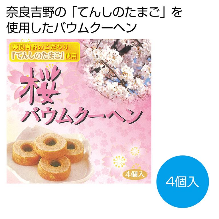 桜バウムクーヘン4個組
