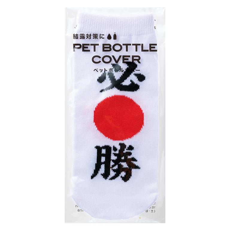 必勝!応援ペットボトルカバー