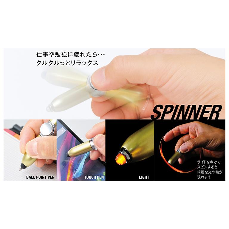 多機能スピナーボールペン